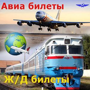 Авиа- и ж/д билеты Тымовского