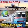 Авиа- и ж/д билеты в Тымовском