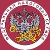 Налоговые инспекции, службы в Тымовском