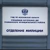 Отделения полиции в Тымовском