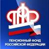 Пенсионные фонды в Тымовском